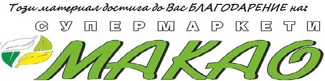 makao2