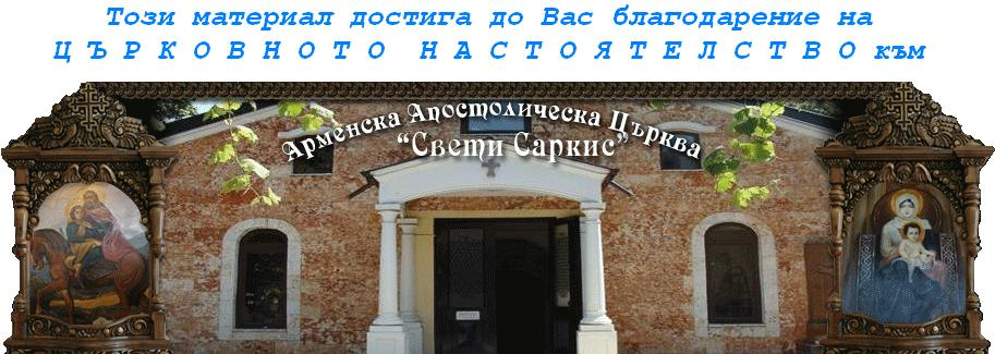 ААСЦ Св. Саркис