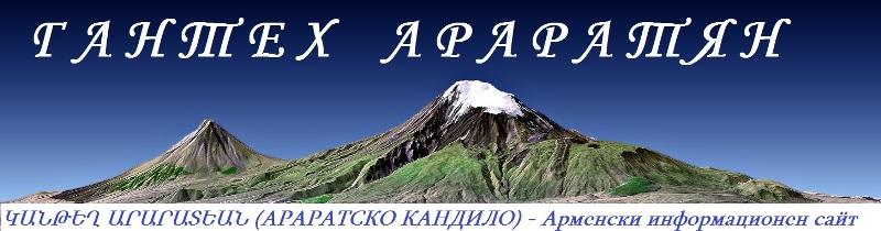Гантех Араратян