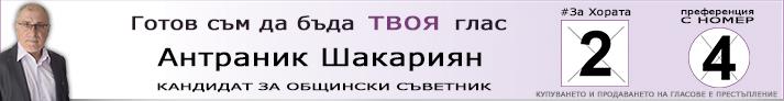 Антраник Шакариян61
