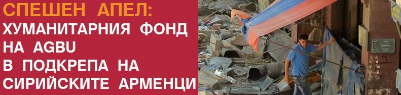 URGENT APPEAL - Копие