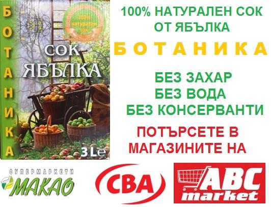 реклама Ботаника1