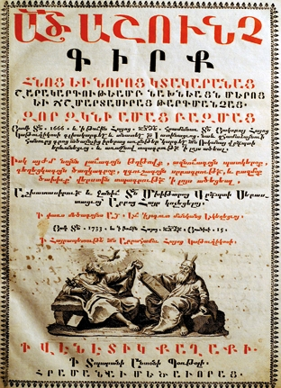 Библия от Венеция