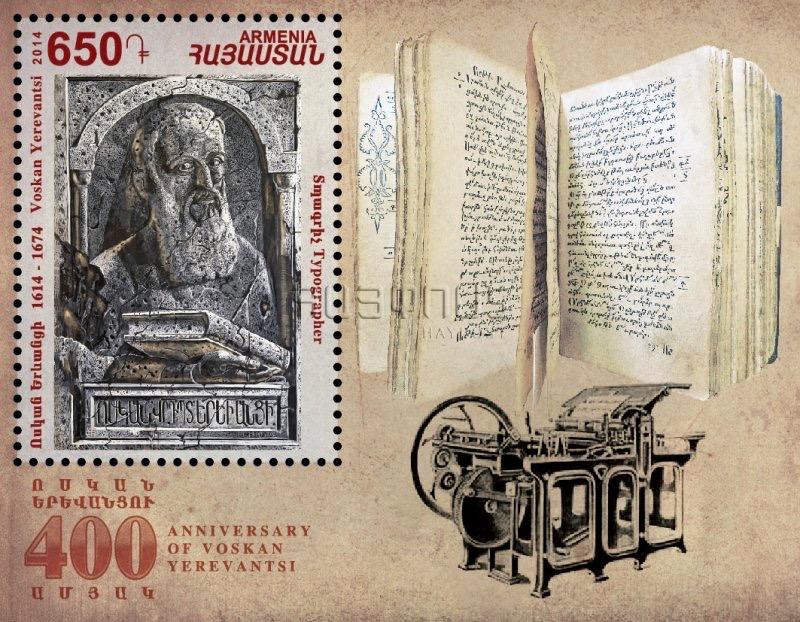 Пощенска марка по случай 400г. от рождението на еп. Воскан Ереванци през 1614 г.