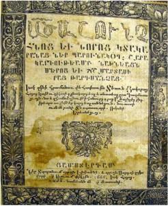 Първата арменска печатна Библия