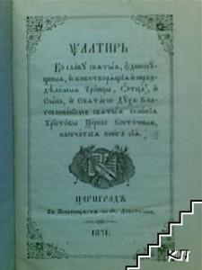 Псалтиръ от Тадей Дивитчиян